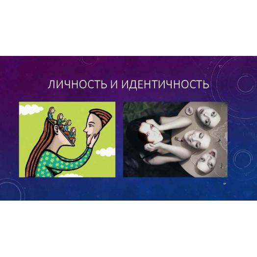 vopros_identichnosty