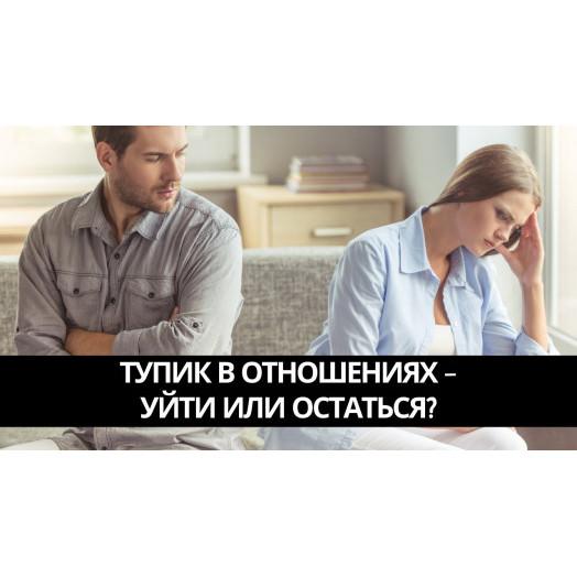 tupik_otnosheniy