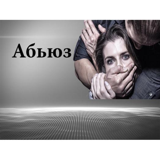 abyuz_otnosheniya
