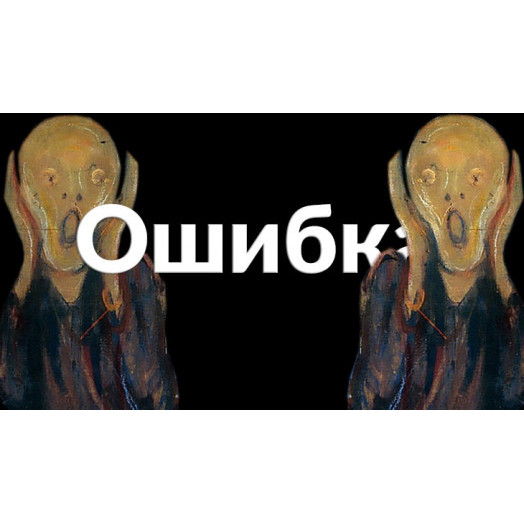 strah_oshibki