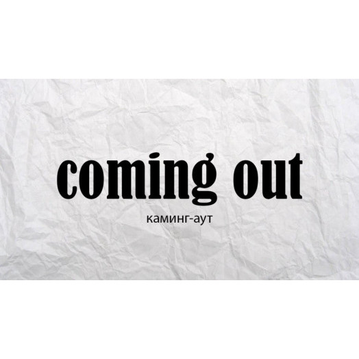 coming_out