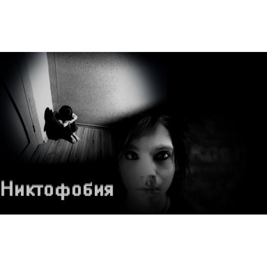 niktofobia