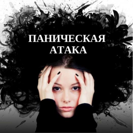 panicheskaya_ataka
