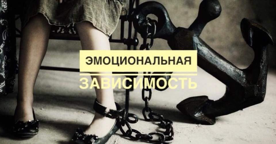 emocionalnaya_zavisimost