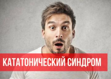 katatonicheskaya_depressiya