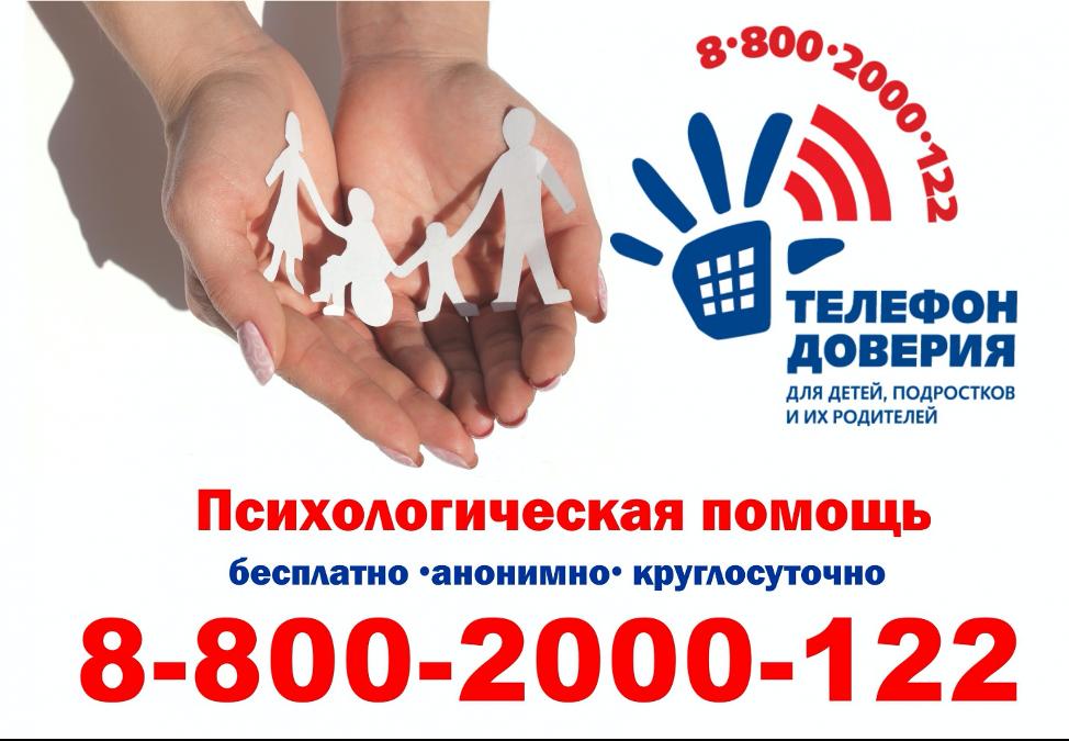 psyhologicheskaya_pomosh_telefon
